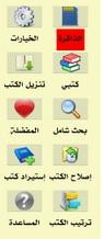 Icon shamela